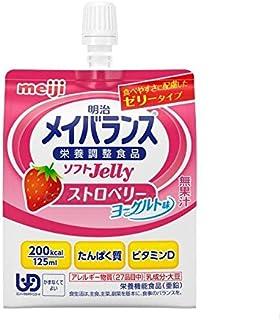 明治メイバランスソフトJelly200 ストロベリーヨーグルト味 125ml【24個(ケース販売)】