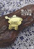 歌人'95 [DVD](村下孝蔵)