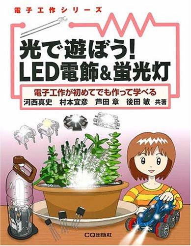 光で遊ぼう!LED電飾&蛍光灯―電子工作が初めてでも作って学べる (電子工作シリーズ)