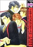 YEBISUセレブリティーズ 2nd (新装版) (ビーボーイコミックス)