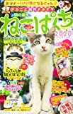 ねこぱんち 猫の庭号 (にゃんCOMI廉価版コミック)