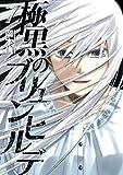 極黒のブリュンヒルデ 7 (ヤングジャンプコミックス)