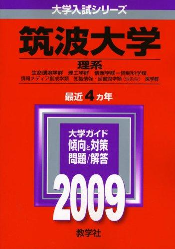 筑波大学(理系) [2009年版 大学入試シリーズ] (大学入試シリーズ 023)