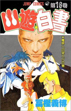 幽★遊★白書 16 (ジャンプコミックス)