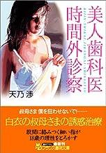 美人歯科医・時間外診察 (フランス書院文庫)