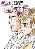 オーイ! とんぼ 第26巻 (ゴルフダイジェストコミックス)