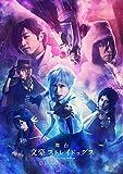 舞台「文豪ストレイドッグス DEAD APPLE」【Blu-ray】[Blu-ray/ブルーレイ]