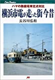 The streets where the Yokohama tram ran, old and new Hama's tram fixed point contrast JTB Can Books