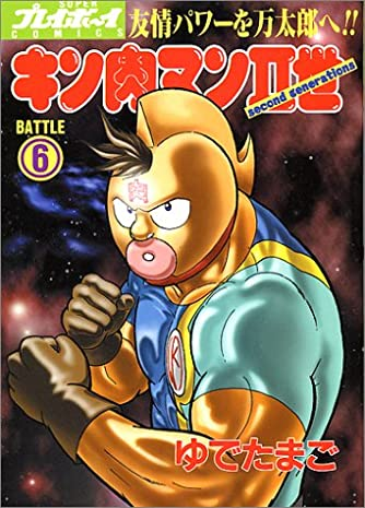 キン肉マン2世 6 (プレイボーイコミックス)