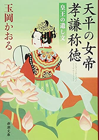 天平の女帝 孝謙称徳: 皇王の遺し文 (新潮文庫)