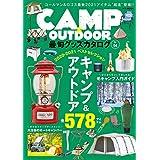 CAMP & OUTDOOR 最旬グッズカタログ Vol.4