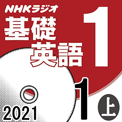 NHK 基礎英語1 2021年1月号 上 Titelbild