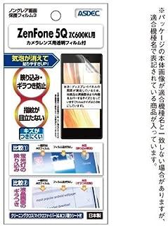 ASDEC アスデック ZenFone 5Q ZC600KL フィルム ノングレアフィルム3・防指紋 指紋防止・気泡消失・映り込み防止 反射防止・キズ防止・アンチグレア・日本製 NGB-ZC600KL (ZenFone5Q / マットフィルム)