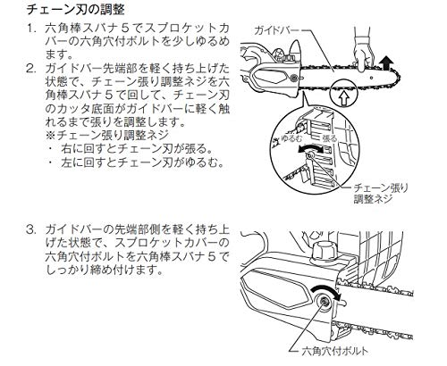 マキタ(Makita)電気チェンソーガイドバー250mm緑AC100Vコード2mM502