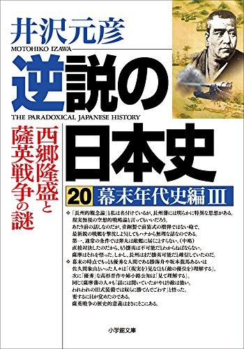 逆説の日本史20 幕末年代史編3/西郷隆盛と薩英戦争の謎 (小学館文庫)
