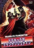 ドラキュラ対フランケンシュタイン[DVD]