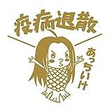 アマビエ 疫病退散 あっちいけ イラスト カッティング ステッカー 選べる20色 (16.金, 中)
