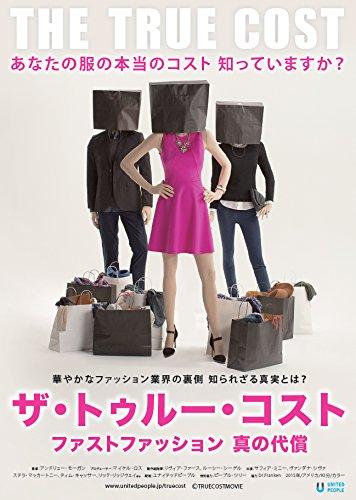 ユナイテッドピープル『ザ・トゥルー・コスト~ファストファッション 真の代償~』