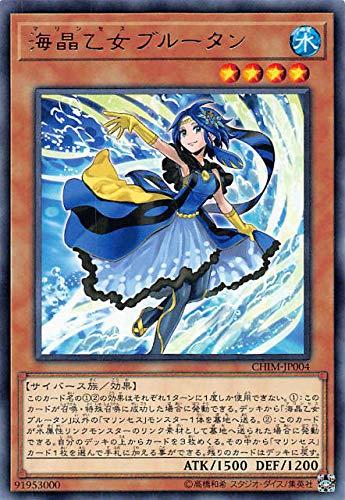 遊戯王 CHIM-JP004 海晶乙女ブルータン (日本語版 レア) カオス・インパクト