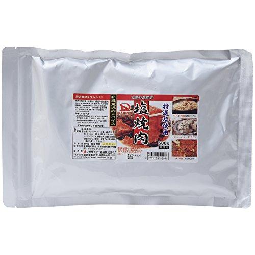 サンダイナー食品 塩焼肉 500g