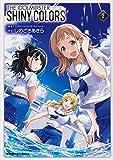 アイドルマスター シャイニーカラーズ コミック 1-2巻セット