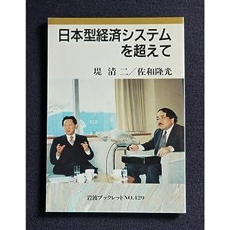 日本型経済システムを超えて (岩波ブックレット (No.429))