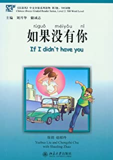 Chinese Breeze - If I didn't have you (Chinese Breeze Graded Reader Series) (Chinese Edition)