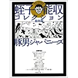 蛭子能収コレクション 豚男ジャパニーズ~動物編~