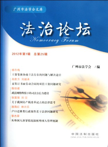 Nomocracy Forum (the 1st volume of 2012, Vol. 25 overall ) (Chinese Edition)