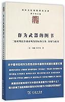 作为武器的图书(二战时期以全球市场为目标的宣传出版与较量)/国际文化版图研究文库
