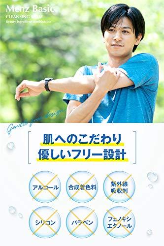 メンズベーシッククレンジングバーム日本製洗顔毛穴角質黒ずみケア90g