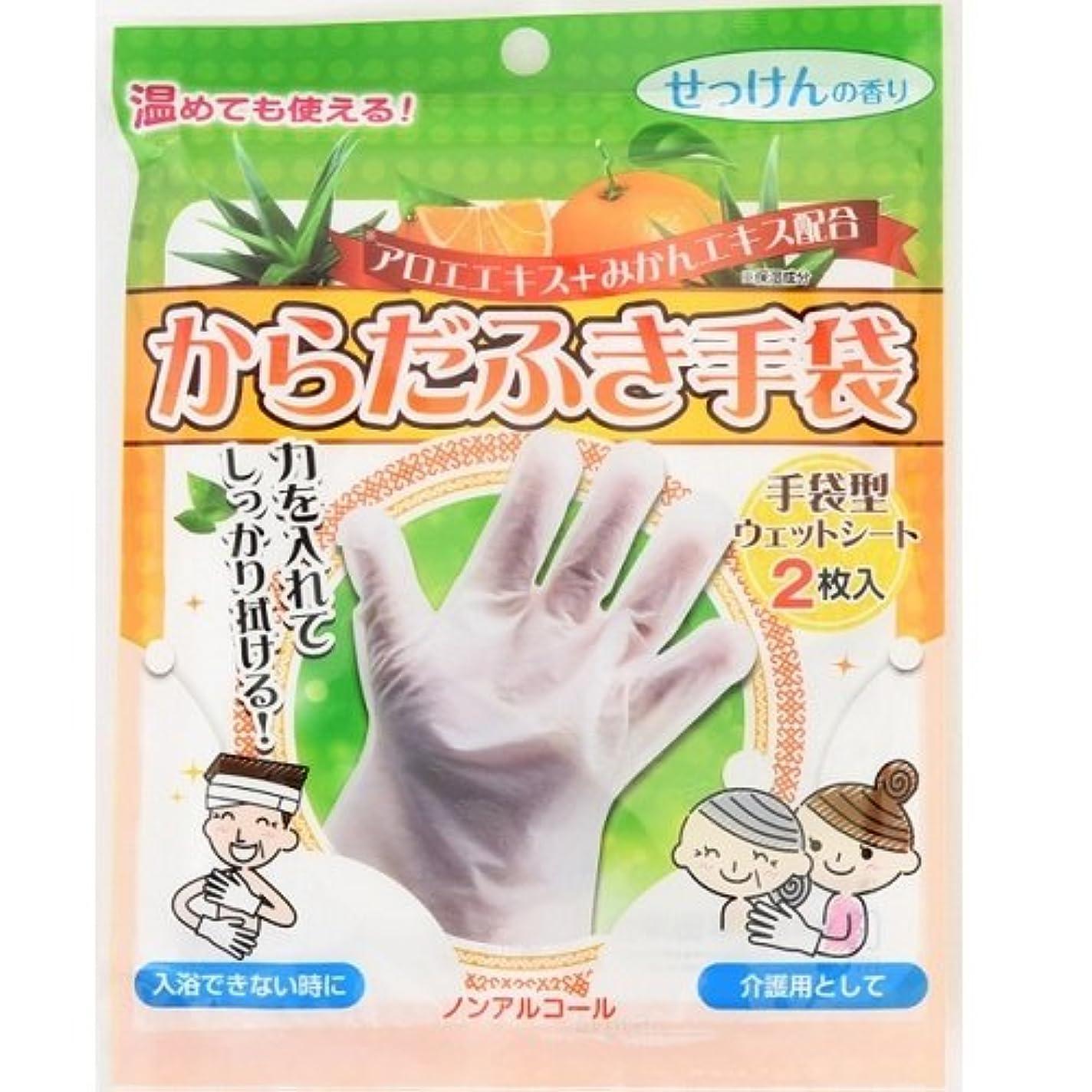 反応する母性けがをするからだふき手袋 せっけんの香り 2枚入