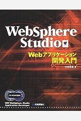 WebSphere Studio Webアプリケーション開発入門 単行本