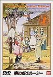 南の虹のルーシー(4)[DVD]