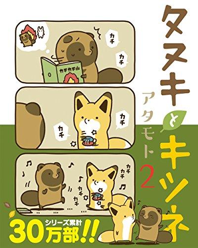 タヌキとキツネ 2 (リラクトコミックス)の詳細を見る