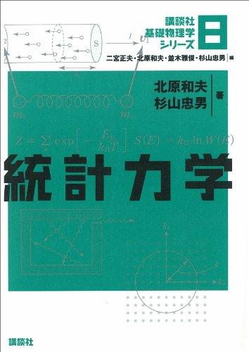 統計力学 (講談社基礎物理学シリーズ)