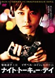 ナイト・トーキョー・デイ [DVD] image