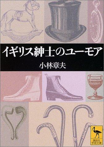 イギリス紳士のユーモア (講談社学術文庫)