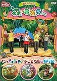 NHKおかあさんといっしょ 夏のプレゼント 森のおんがく会 [DVD] image