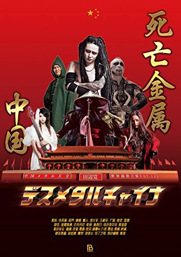 デスメタルチャイナ: 中国メタル大全 (世界過激音楽)
