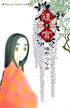 後宮(1) (Kissコミックス)