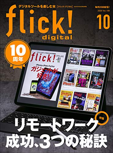 flick! digital(フリックデジタル) 2020年10月号 Vol.108(リモートワーク成功3つの秘訣)[雑誌]