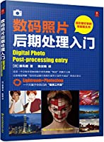 Introduction to digital photo post processing(Chinese Edition)