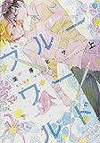 ブルーワールド 上 (IDコミックス gateauコミックス)