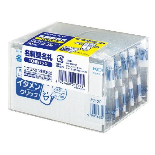 コクヨ 名刺型名札 (安全ピン・クリップ両用型) ナフ-20X10 (10枚入) 【5パックセット】