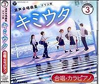 キミウタ 3―合唱・カラピアノ (<CD>)
