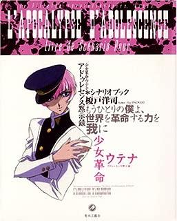 Revolutionary Girl Utena Addo Les sense Apocalypse scenario book (1999) ISBN: 4883790355 [Japanese Import]