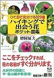ひと目で見分ける320種 ハイキングで出会う花ポケット図鑑 (新潮文庫)