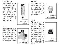 PA30 富士電機