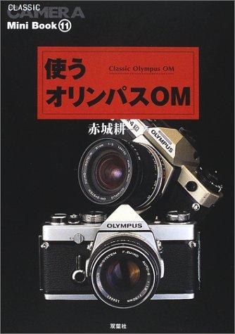 使うオリンパスOM (クラシックカメラMini Book)